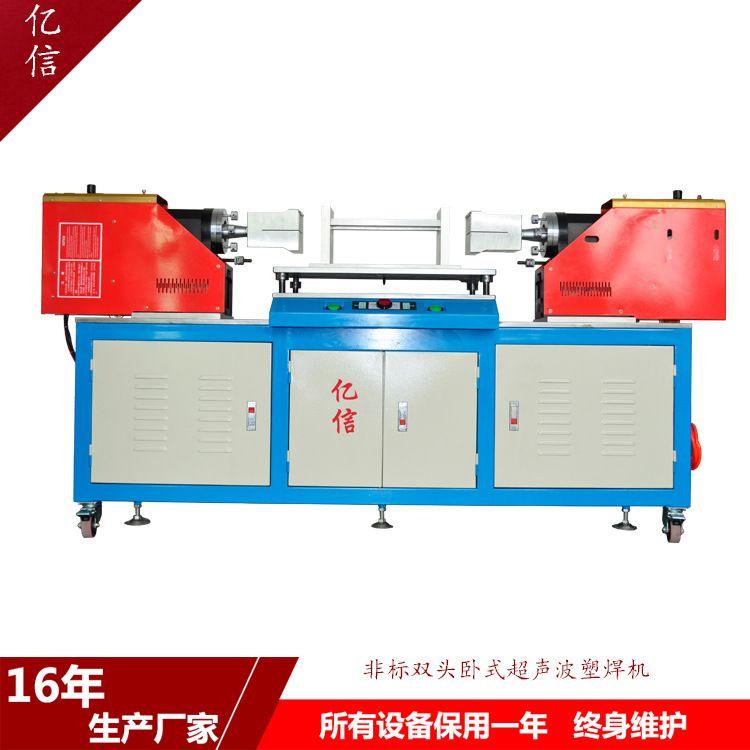 超声波焊接机 热板机 超声波清洗机 吸塑包装机 金属焊接机 高周波熔接机