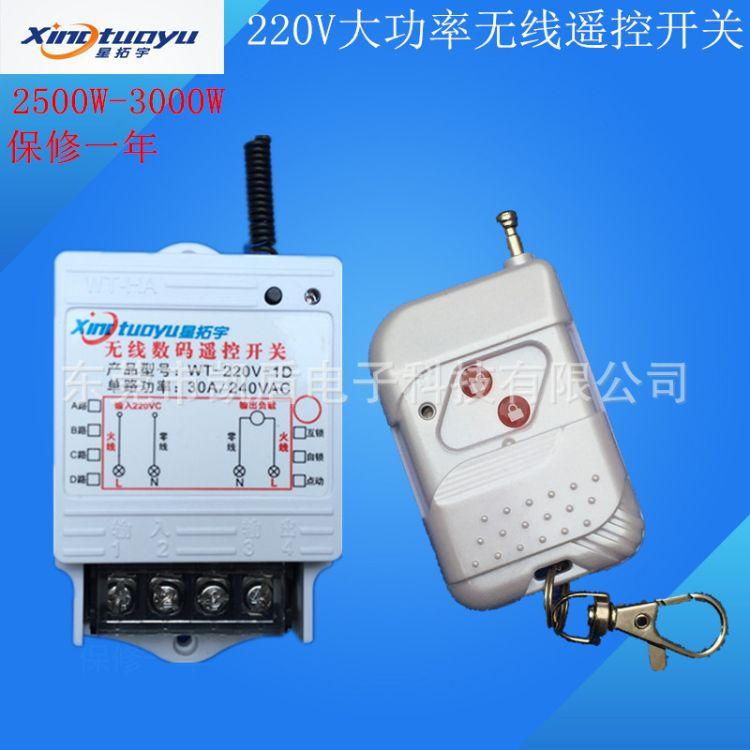 (星拓宇)新款220V大功率遥控开关 30A单路水泵马达电机控制
