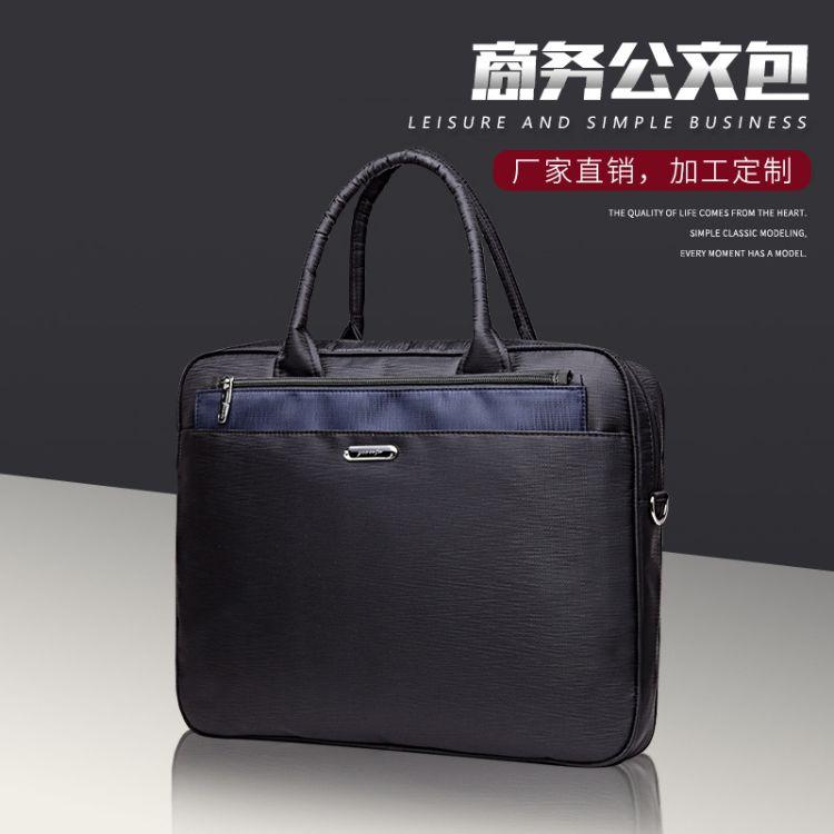 公文包定制办公男士休闲手提包商务公文包文件袋手提袋直销批发