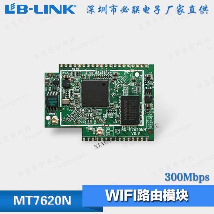 MTK7620N 300Mbps USB接口串口 智能终端控制AP路由wifi无线模块
