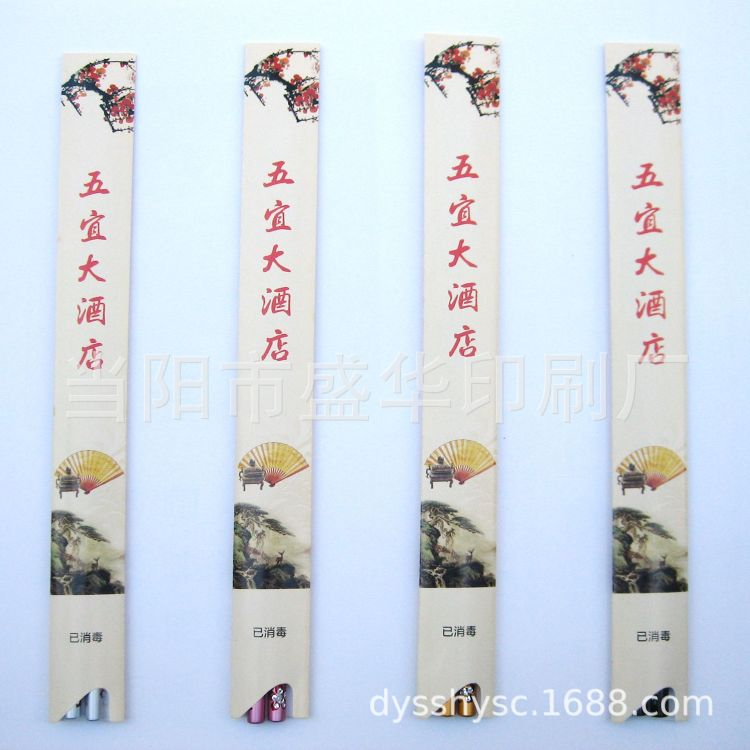 江蘇飯店筷子套 粵菜館筷套 好看的筷套