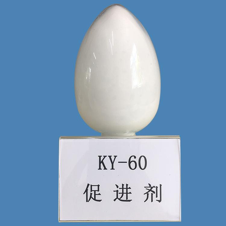 厂家直销 KY-60橡胶促进剂 硫化剂防老剂活化剂替代808超速促进剂