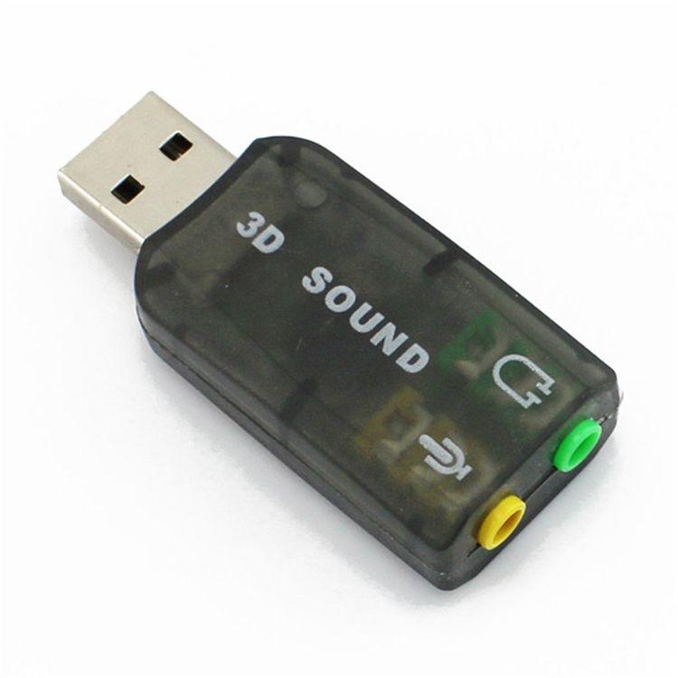 厂家直销USB游戏声卡 5.1USB即插即用声卡 外置声卡