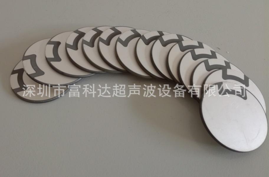 直径50mm40K42K43KHZ35W超声波陶瓷片超声波清洗机晶片厂家直销