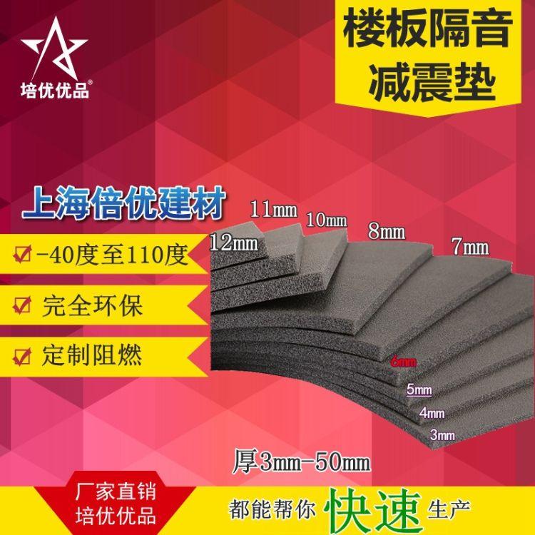 3-10mm浮筑楼板隔音减震垫 XPE交联聚乙烯楼板减震垫 工厂直销