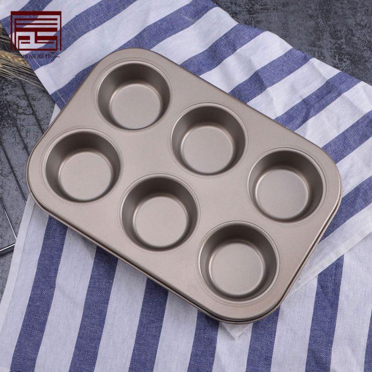 金色6连圆形马芬蛋糕模具 碳钢不沾烘焙烤盘家庭DIY烤箱纸杯蛋糕