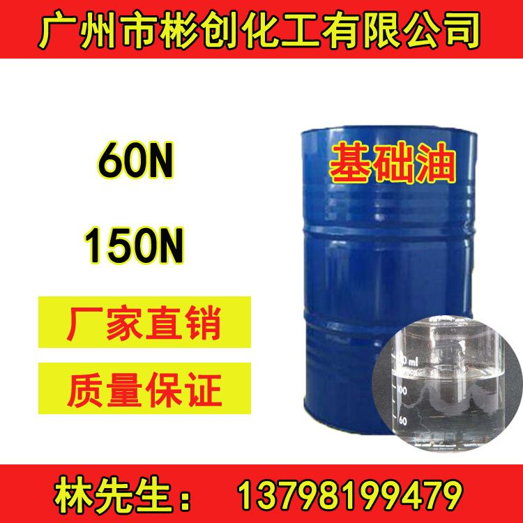 厂家促销 基础油 60# 150# 齿轮油 环保润滑油 质量保证 价格优势