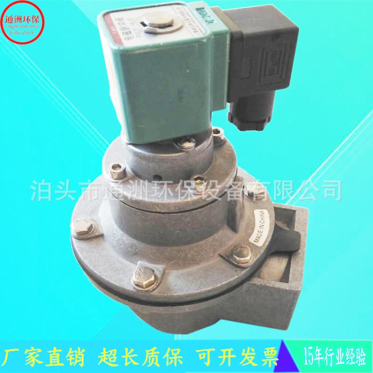 銷售直角式電磁脈沖閥 dmf-z-40s電磁脈沖閥 布袋除塵器配件