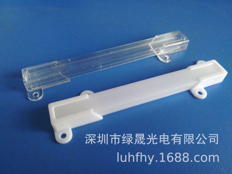 热销全塑透明乳白LED硬灯条外壳套件