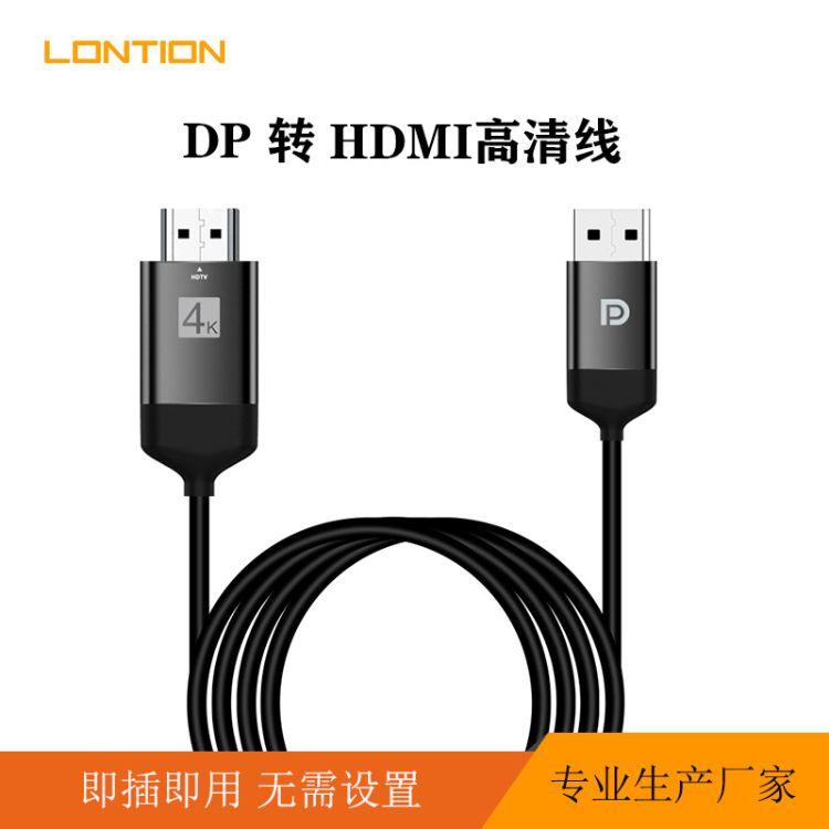 新款DP转HDMI4K高清转接器 电脑DP接口转HDMI2.0 转换线铝合金