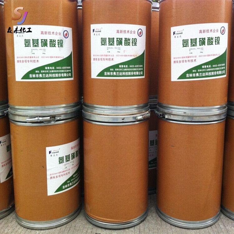 批发销售 优质氨基磺酸镍 电镀专用氨基磺酸镍 量大从优
