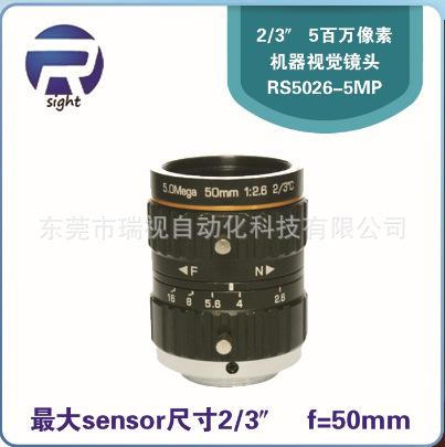 CCTV工业镜头  500万50mm工业镜头  大靶面工业镜头