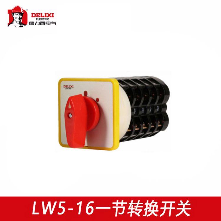 LW5-16万能转换开关0011/0071/0081/0083/0084/0090等组合德力西电气