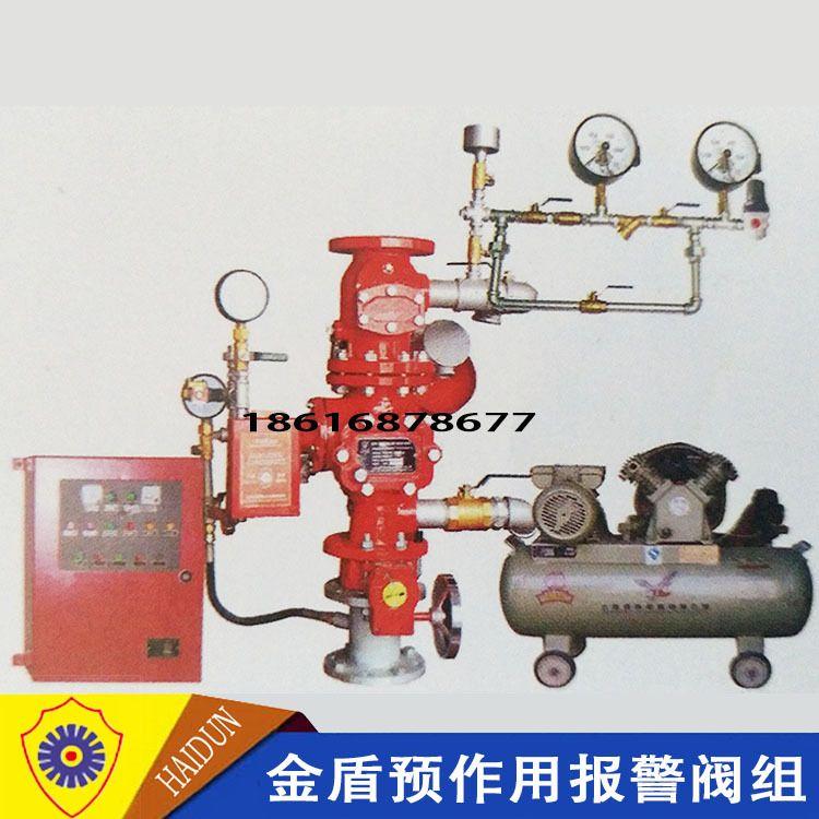 上海金盾预作用阀ZSFY 100/16预作用阀组雨淋阀金盾报警阀喷淋头