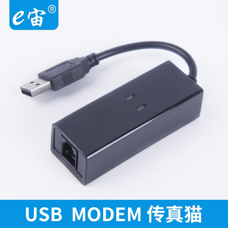e宙USB传真猫 USB MODEM FAX调制解调器外置56K支持WIN7