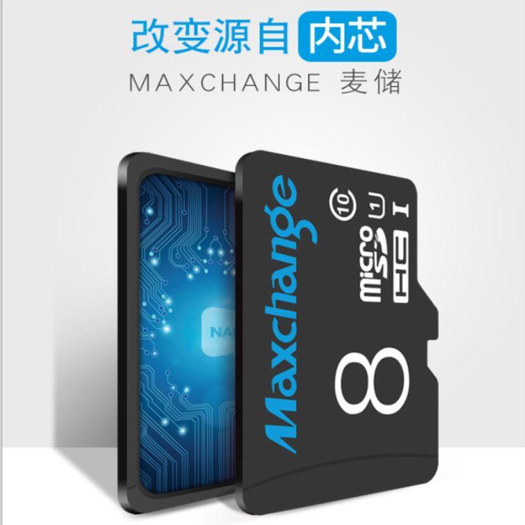 麦储高速C10手机TF内存卡8G16G32G适用行车记录仪音箱手机储存卡