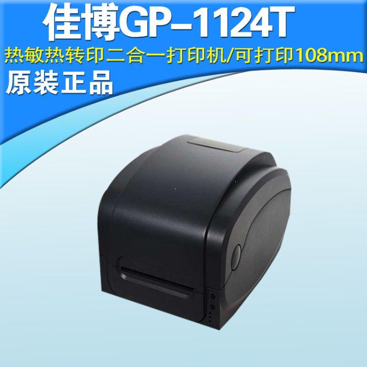 佳博(Gprinter) GP-1124T条码标签机 热转印/热敏不干胶打印机