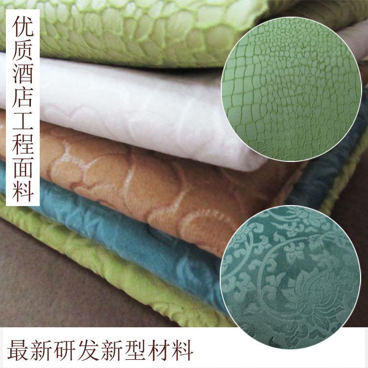 酒店工程面料研发新型材料酒店家装软包皮布符合出口欧盟环保标准