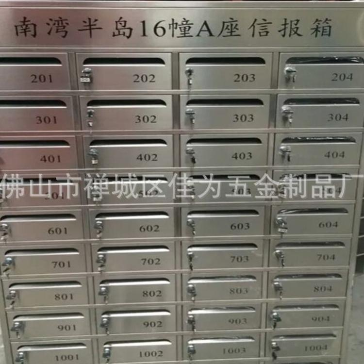厂家直销小区信箱 不锈钢邮箱 别墅公寓室内外信报柜 批发