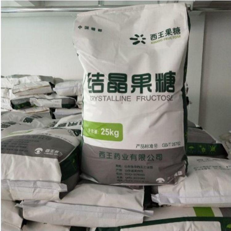 现货供应西王食品级果糖结晶果糖D-果糖量大从优25公斤一袋