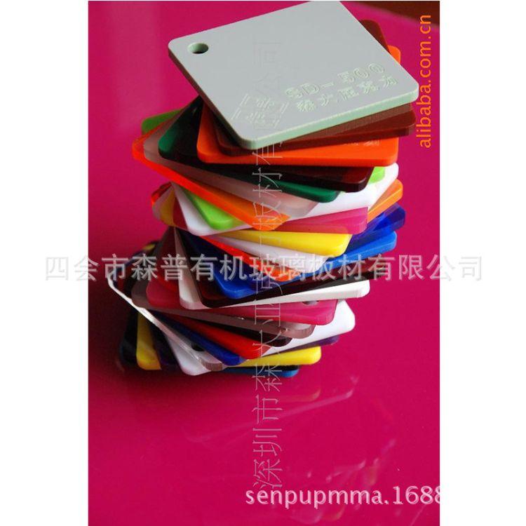亚克力有机玻璃 彩色pmma高品质彩色有机玻璃森普厂家