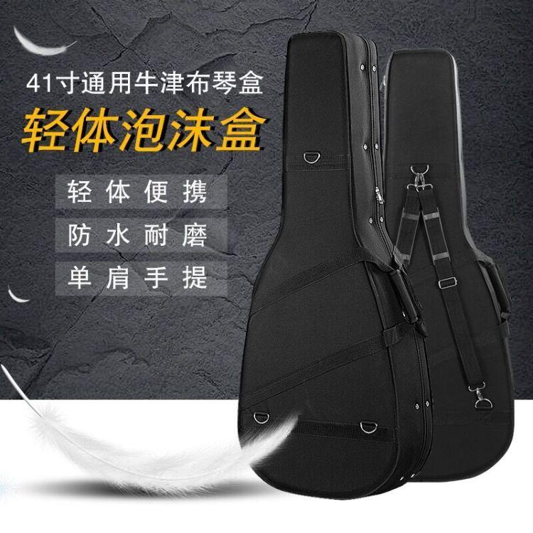 吉他盒琴箱39寸41寸古典民谣吉他包单肩双肩背带加厚轻体泡沫硬琴