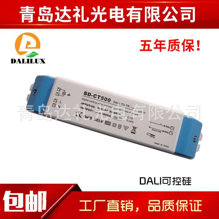厂家直销/DALI调光转可控硅/DALI可控硅调光器/质保5年/开16%增票