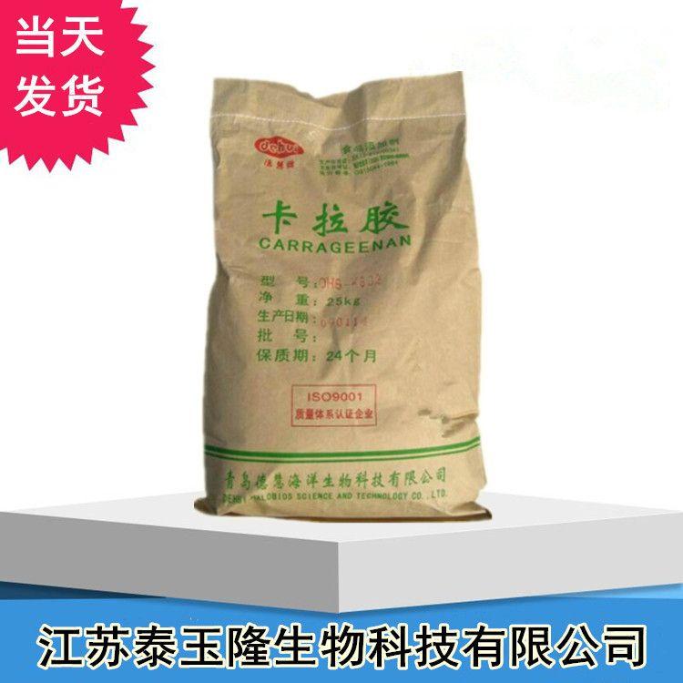 现货供应卡拉胶 食品级卡拉胶 增稠剂 品质保证 含量99%