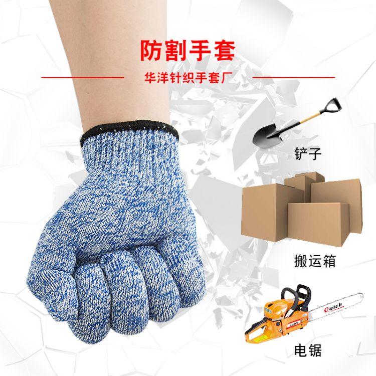 5级HPPE防割手套  屠宰防刺防割户外多用途防切割手套 厂家直销
