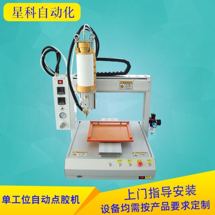 单工位自动点胶机适用多种胶体五金配件半导体封装点胶机厂家直销