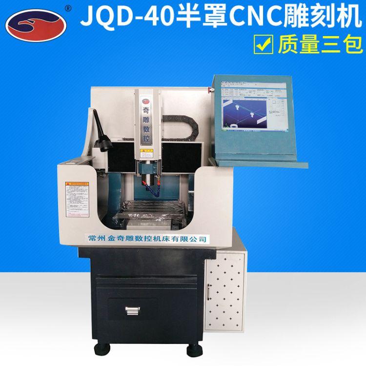 金奇雕-琥珀蜜蜡和田玉石雕刻机 40半罩一体机CNC雕刻机