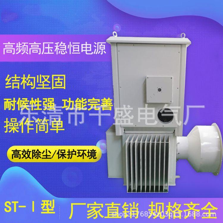 上海稳谷   高频高压稳恒ST-I  粉尘高效除尘专用稳压电源  稳压恒流电源
