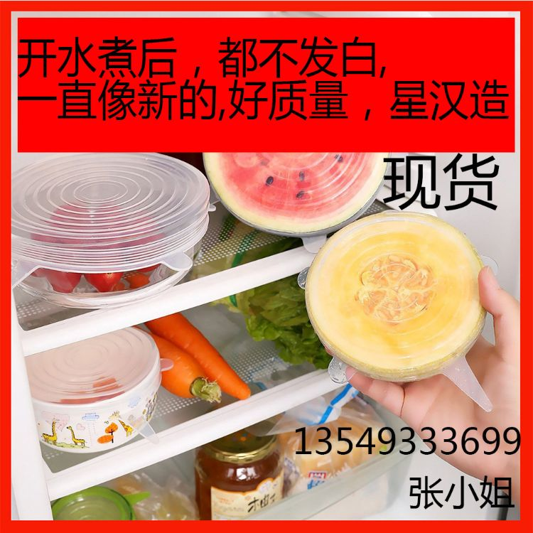 厂家直销亚马逊爆款6件套多功能碗盖冰箱食物硅胶保鲜盖保鲜膜