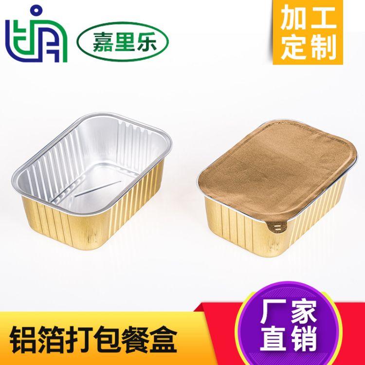 多功能可用耐高温铝箔盒热封汤粉可封口锡纸盒一次性外卖打包盒