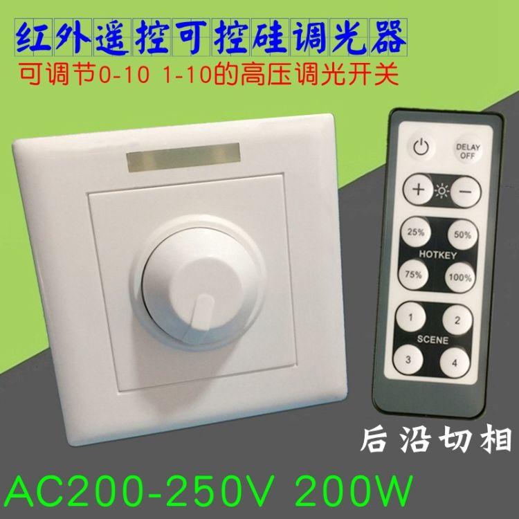 包邮红外高压调光器220V可控硅200W调度无线遥控后沿切相调光原理