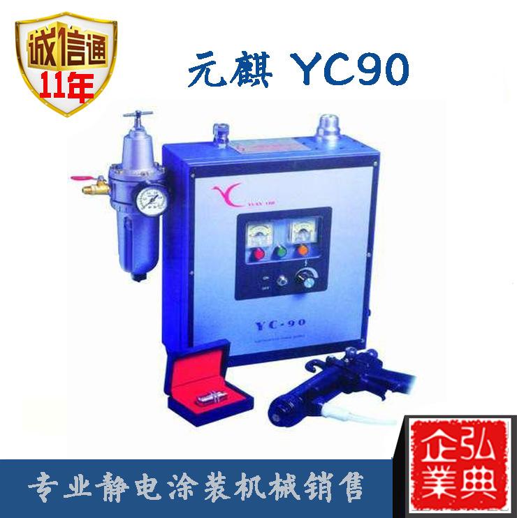 元其 元麒麟 YC90静电喷枪 元麒液体喷油枪