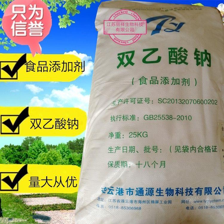 通源双乙酸钠 食品添加剂 防腐剂保鲜剂 肉制品 泡椒凤爪 蔬菜
