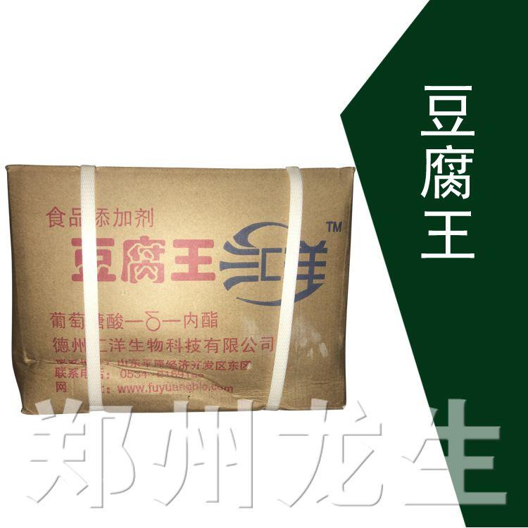 龙生化工 现货供应 豆腐凝固剂 汇洋食品级豆腐王 葡萄糖酸内酯
