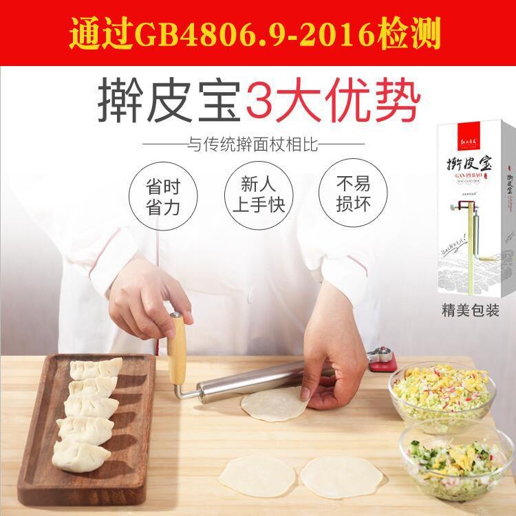厂销现货 不锈钢304厨房工具 擀面杖擀皮神器 擀饺子包子皮擀皮宝