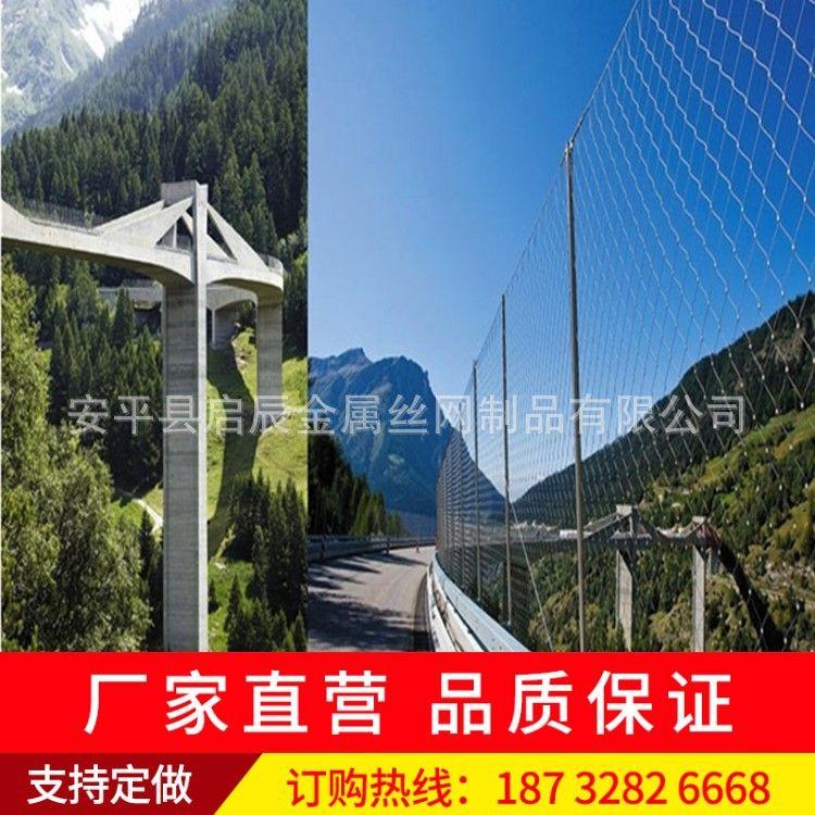 桥梁 吊桥建筑防护网 防坠落网 不锈钢绳网生产厂家
