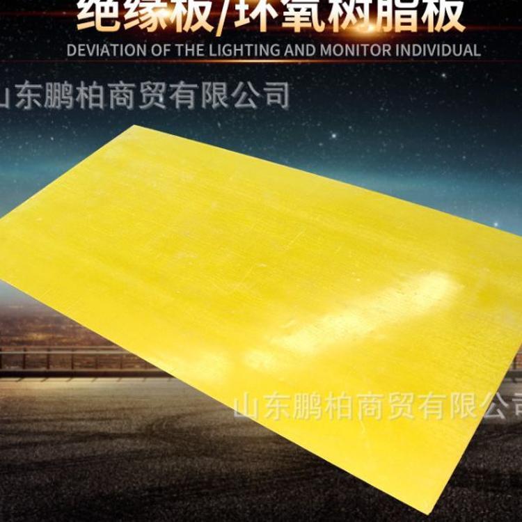 临沂黄色电工绝缘板玻璃纤维耐高温防火隔热 3240环氧树脂绝缘板