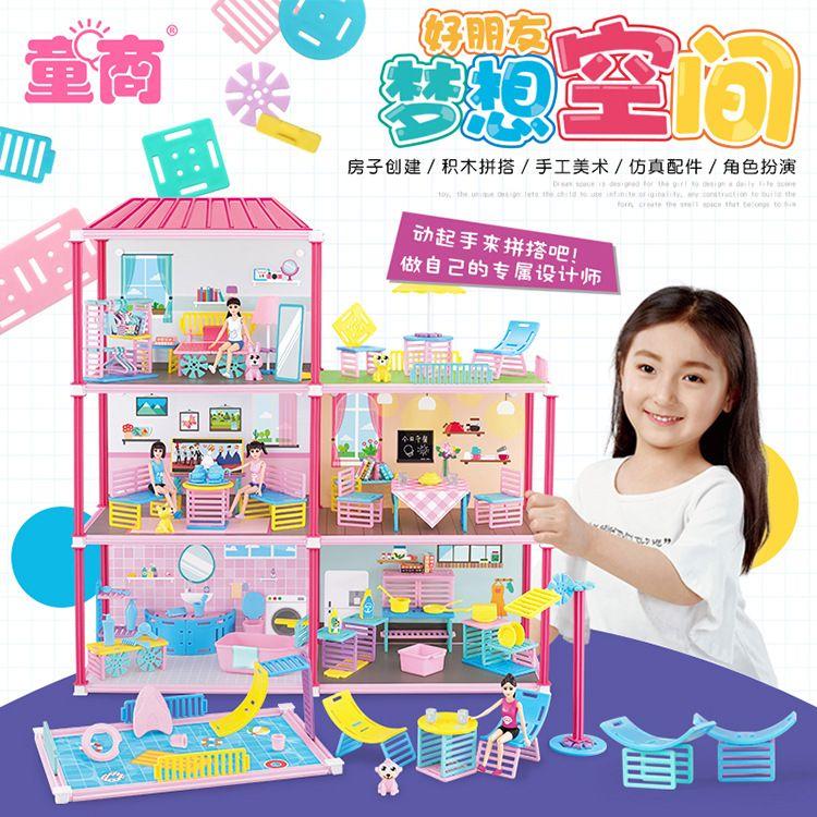 童商  好朋友梦想空间  过家家玩具 儿童益智积木  DIY互动玩具