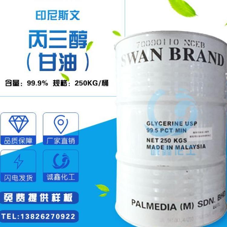 供应 马来斯文甘油 丙三醇  食品级甘油 工业级甘油 原装正品