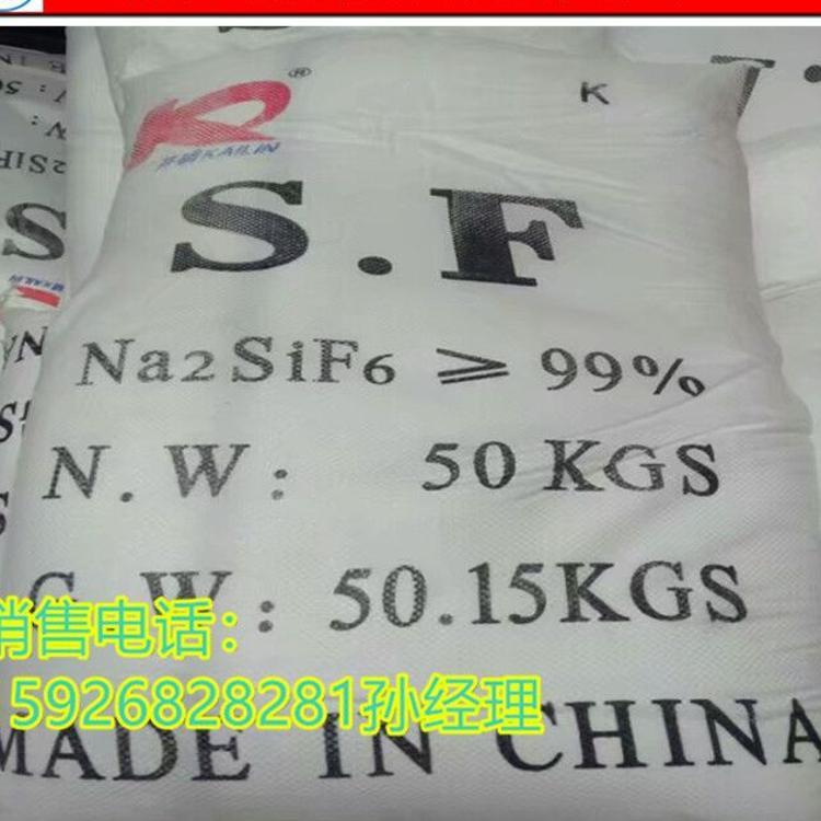 供应烘干无水氟硅酸钠 厂家直接发货 现货供应