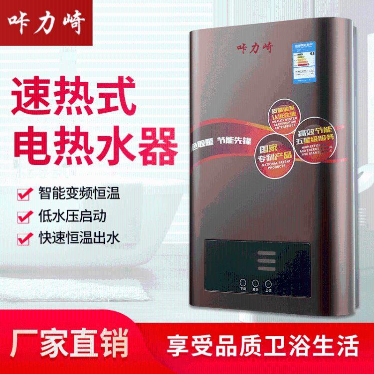 电热水器批发即热式S7咖啡金电热水器 咔力崎 智能恒温家用