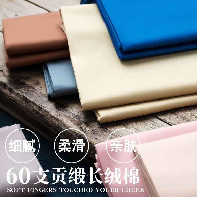 全棉60支贡缎长绒棉纯棉家纺面料床上用品纯色素色布料青年布宽幅