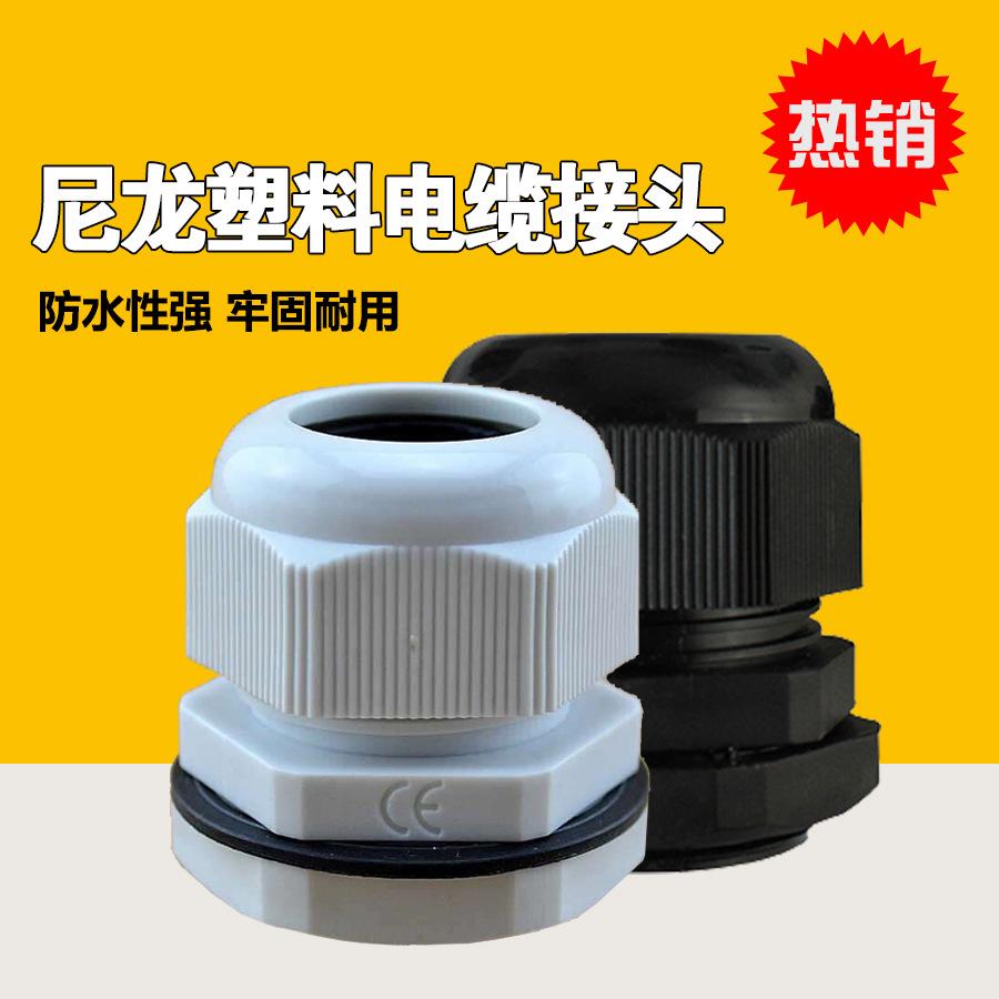 现货供应尼龙塑料电缆防水接头 固定电缆穿线葛兰头M系列白/黑