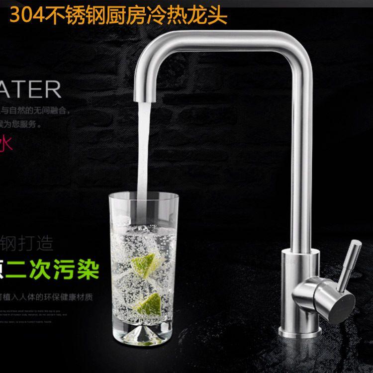 廚房水龍頭家用洗菜盆龍頭冷熱水槽碗池可旋轉混水 304不銹鋼