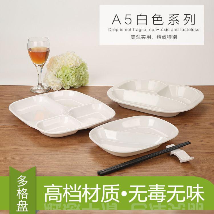 A5白色分餐圆盘密胺餐具儿童塑料盘仿瓷快餐盘方形分格盘食堂饭盘