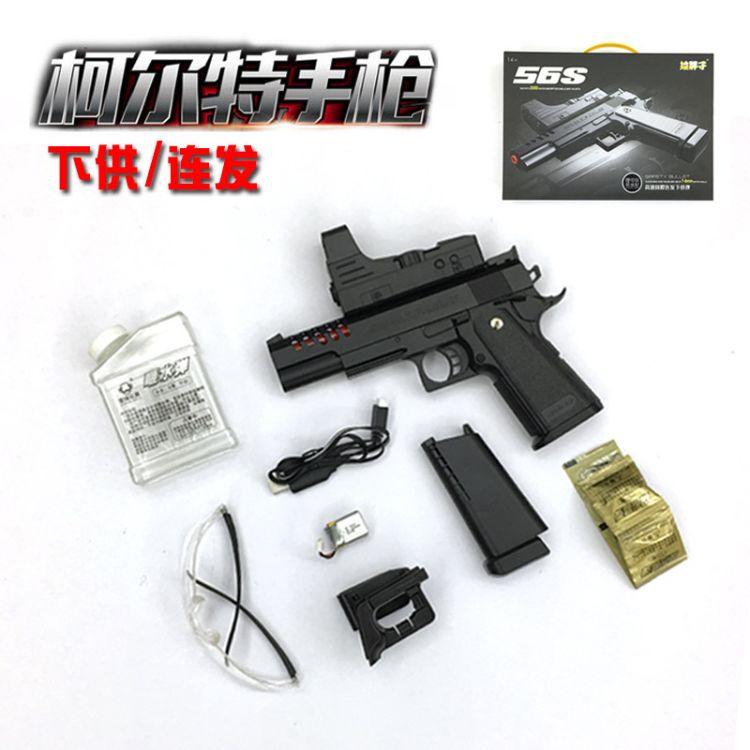 56S矮胖子柯尔特下供弹水弹枪 回趟连发水弹枪 真人CS对战玩具枪